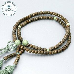 数珠 女性用 二連 京匠の伝統 緑檀 独山玉 正絹頭房 浄土真宗 仏壇 仏具