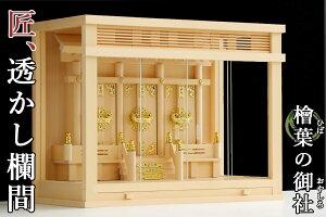 匠造り 箱宮 16号 ■ 飾り欄間 天望の格子 ■ 三社 神棚 単品 三面ガラス 引出し付