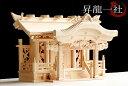 神棚 一社 単品 大型 昇龍大社 入母屋 限定仕様神棚 高級ひのき製 国産 日本製 一社宮 一社造り 真鍮の彩りと美彫りの…