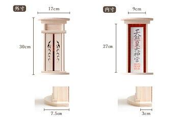 ■■神札入れ・守り入れ「唯」■■石膏ボード壁に簡単取付け■壁掛けかんたん神棚■置いてもかんたん設置