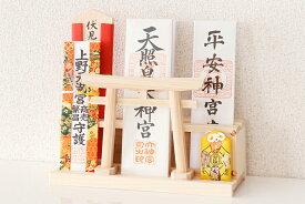 かんたん神棚 ■ 鳥居 鋲付き ■ カーテンレールに取り付け お札入れ お札立て 棚に置く モダン神棚