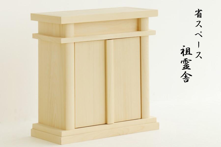 省スペース 祖霊舎 ■ 職人造り 檜葉・無垢材 ■ 神棚 神道 美しく「祀る」 ■ 高級 小型神徒壇