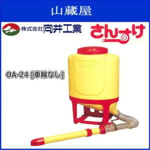 「向井工業」肥料散布機 さんすけシリーズ 背負式肥料散布機さんすけ OA-24(車輪なし) 化成肥料、硫安、油粕、棉実粕等のあらゆる粒状肥料の散布が行えます。《北海道、東北、沖縄
