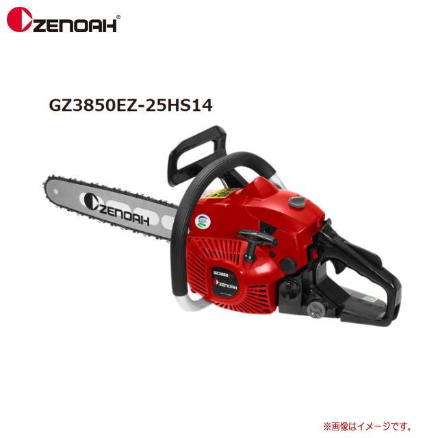 ZENOAH(ゼノア)エンジンチェンソー オールラウンドソーGZ3850EZ-25HS14 (ハードノーズバー)ガイドバー:35cm :誰でもラクラク始動《北海道、沖縄、離島は別途送料がかかります。》《代引きのご利用は出来ません。》