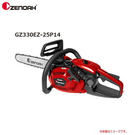 ZENOAH(ゼノア)エンジンチェンソー ジャストシリーズ GZ330EZ-25P14 (スプロケットノーズバー)ガイドバー:35cm 環境対応エンジン「ストラト・チャージドエンジン」を搭載《北海道、沖縄、離島は別途送料がかかります。》《代引きのご利用は出来ません。》