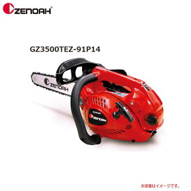 ZENOAH(ゼノア) エンジンチェンソー ジャストシリーズGZ3500TEZ-91P14 (スプロケットノーズバー)ガイドバー:35cm 《北海道、沖縄、離島は別途送料がかかります。》《代引きのご利用は出来ません。》