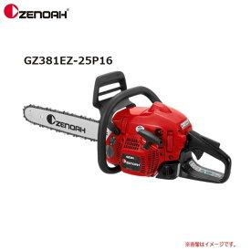 ZENOAH(ゼノア) エンジンチェンソー ジャストシリーズ GZ381EZ-25P16 (スプロケットノーズバー)ガイドバー:40cm 《北海道、沖縄、離島は別途送料がかかります。》《代引きのご利用は出来ません。》