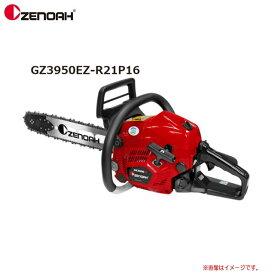 ZENOAH(ゼノア)エンジンチェンソー プロソーGZ3950EZ-R21P16 (スプロケットノーズバー)ガイドバー:40cm 《北海道、沖縄、離島は別途送料がかかります。》《代引きのご利用は出来ません。》