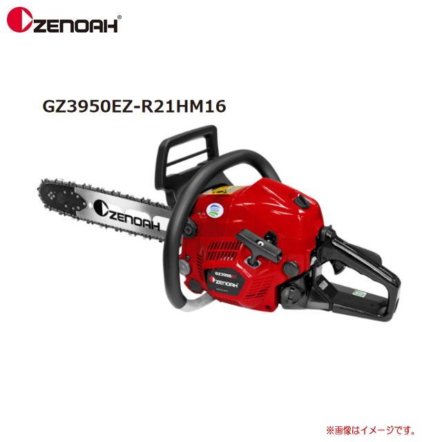 ZENOAH(ゼノア)エンジンチェンソー プロソーGZ3950EZ-R21HM16 (ハードノーズバー)ガイドバー:40cm 《北海道、沖縄、離島は別途送料がかかります。》《代引きのご利用は出来ません。》