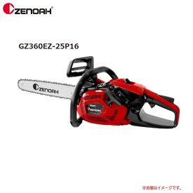 ZENOAH(ゼノア) エンジンチェンソー ジャストシリーズ GZ360EZ-25P16 (スプロケットノーズバー)ガイドバー:40cm●雑木の処理から薪づくりまで、幅広く使える農家向けのチェンソーです。《北海道、沖縄、離島は別途送料がかかります。》《代引きのご利用は出来ません。》