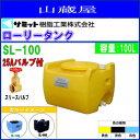 サミット樹脂工業(SUMMIT)【ローリータンク】 SL-100/25Aバルブ付き (容量:100L)カラー:黒色/黄色/スカイブルー《北…