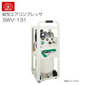 SK11 オイルレス 縦型エアコンプレッサー SWV-131 タンク容量 25L 静音タイプ《北海道、沖縄、離島は別途送料がかかります。代引き不可》