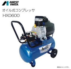アネスト岩田C オイル式コンプレッサ HX0600 タンク容量:24L 塗装からタイヤ交換まで出来るハイパワーモデル《北海道、沖縄、離島は別途送料がかかります。代引き不可》