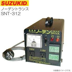 スズキッド(SUZUKID) ノーデントランス SNT-312 昇圧専用で100V30Aのコンセントが付いている農事関係向けポータブル変圧 《北海道、沖縄、離島は別途送料がかかります。代引き不可》