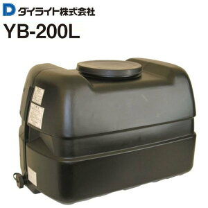 ダイライト【貯水タンク】ローリータンク YB-200L 容量:200L ポリエチレン製 質量 8.5kg《北海道、沖縄、離島は別途、送料がかかります。》《代引き不可》