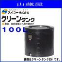 スイコー クリーンタンク 100(100L)■薬品にも強く、軽量でコンパクト■ロープ掛けができ、運搬にも便利■紫外線に強…