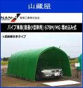 【個人様宅、送料別】パイプ車庫(普通小型車用) 678M/MG 埋め込み式 【南栄工業/ナンエイ】≪法人様 送料無料(一部地…