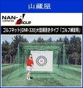【2017年3月の特売セール】ゴルフネット(GNR-320)大型据置きタイプ[ゴルフ練習用] 【南栄工業/ナンエイ】≪法人様送料無料(一部地域を除く≫