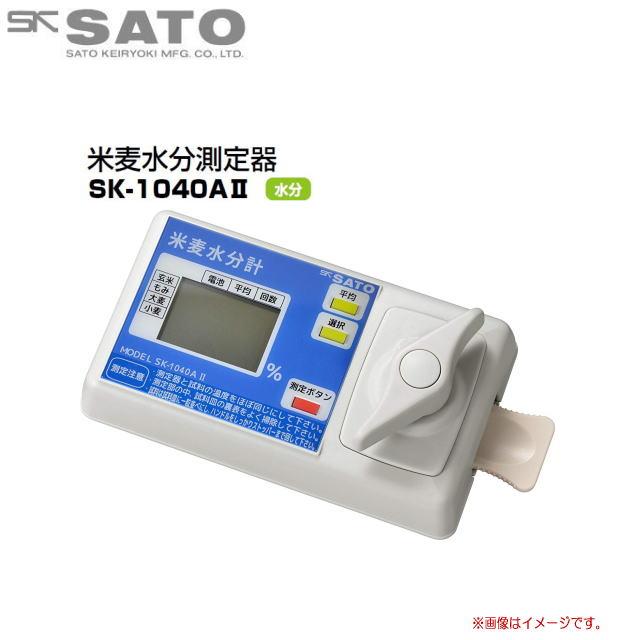 佐藤計量器製作所 米麦水分測定器 SK-1040A2玄米や麦類の水分含有量を測定して水分過多や過度乾燥を未然に防ぎます。