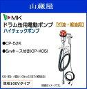 【11月の特価商品】エムケー MK精工ドラム缶用ポンプシリーズ ハイチェックポンプ スタンダードタイプ(100V) CP-52K …