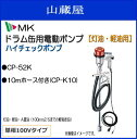 エムケー MK精工ドラム缶用ポンプシリーズ ハイチェックポンプ スタンダードタイプ(100V) CP-52K 10mホース付 電動ポ…