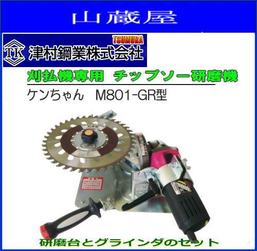 【特価商品】ツムラ チップソー研磨機(刈払機専用)ケンちゃん M801-GR型 片手でハンドルを持ち左右に振るだけで刃が自動で送って研磨します。《送料無料(一部地域を除く)》