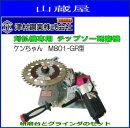 ツムラチップソー研磨機(刈払機専用)ケンちゃんM801-GR型片手でハンドルを持ち左右に振るだけで刃が自動で送って研磨します