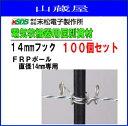 ■末松電子製作所■ FRPポール専用フック 電気牧柵器用資材 14mmフック 100個セット
