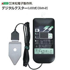 電気柵用 検電器 デジタルテスター(LED式) Gdt-2 電柵/[末松電子製作所]《北海道、沖縄は別途、送料がかかります。》
