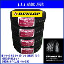 DUNLOP(TG-4)145R12(6P)4本セット