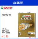 CASTROL EDGE 0W-20 4L [規格:SN] (全合成油)[カストロール/エッジ]超省燃費設計ながらも高いエンジン保護性能を発揮する先進の高性能エンジンオイル