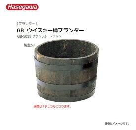 ■長谷川工業 ウイスキー樽プランター 椀型■椀型50 GB-5033 /ナチュラル / ブラック 直径:φ50cm ・ウイスキー樽を再利用した園芸用のプランター。《送料無料(一部地域を除く:代引き不可》