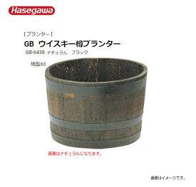 ■長谷川工業 ウイスキー樽プランター 椀型■椀型60 GB-6438 /ナチュラル / ブラック 直径:φ64cm ・ウイスキー樽を再利用した園芸用のプランター。《送料無料(一部地域を除く:代引き不可》