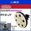 ■長谷川工業 自在端具 脚部伸縮脚立用 RYZ-JT■ドライバーにて取付けできます[4個セット]