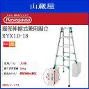 ■長谷川工業 脚部伸縮式兼用脚立■ RYX1.0 RYX1.0-18 天板高:1.61〜2.06m はしご時3.37〜4.31m 機能性をアップした脚部伸縮式 ...