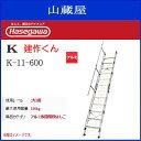 ■長谷川工業 アルミ仮設階段はしご■ K 建作くん K-11-600 全長:3.7m 対応高さ2.9m ステップ幅が広く、片側手摺つきで買ってすぐでも安心に作業...