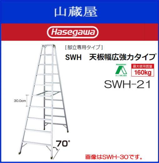 ■長谷川工業 [ 脚立専用タイプ ] SWH 天板幅広強力タイプ SWH-21 天板高:2.10m《送料無料(一部地域を除く:代引き不可》※一部地域によっては配送不可。