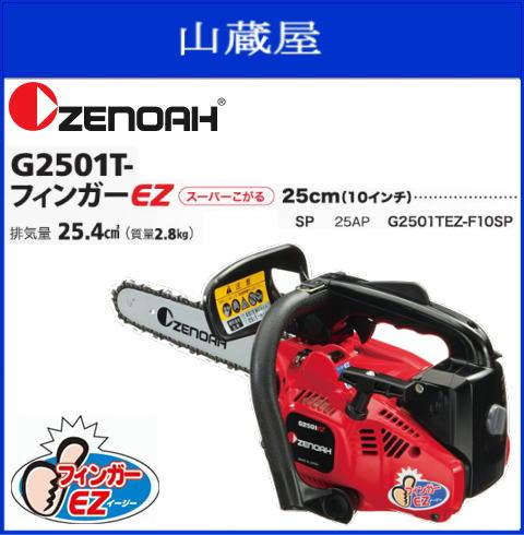 エンジンチェンソー G2501TEZ-F10SP(ガイドバー:25cm/10インチ)スプロケットノーズバー[ソーチェンタイプ:25AP]/ゼノア[zenoah]薪切り、果樹剪定、枝打ちに最適!/フィンガーEZで簡単始動