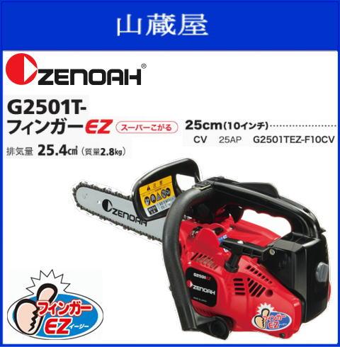 エンジンチェンソー G2501TEZ-F10CV(ガイドバー:25cm/10インチ)カービングバー[ソーチェンタイプ:25AP]/ゼノア[zenoah]薪切り、果樹剪定、枝打ちに最適!/フィンガーEZで簡単始動