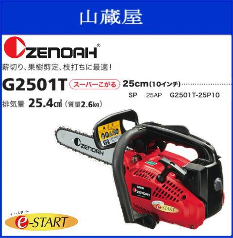 ZENOAH(ゼノア) エンジンチェンソー トップハンドルソーこがるシリーズG2501T-25P10 (スプロケットノーズバー)ガイドバー:25cm薪切り、果樹剪定、枝打ちに最適!/e-START:軽い力でスムーズにエンジン始動