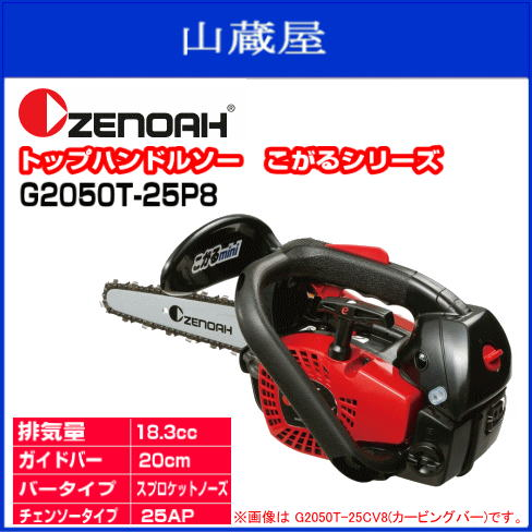 ZENOAH(ゼノア) エンジンチェンソー トップハンドルソーこがるシリーズG2050T-25P8 (スプロケットノーズバー)ガイドバー:20cm