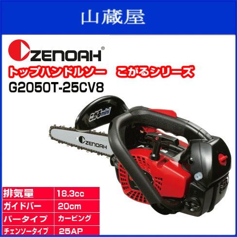 ZENOAH(ゼノア) エンジンチェンソー トップハンドルソーこがるシリーズG2050T-25CV8 (カービングバー)ガイドバー:20cm