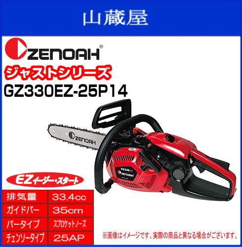 ZENOAH(ゼノア)エンジンチェンソー ジャストシリーズ GZ330EZ-25P14 (スプロケットノーズバー)ガイドバー:35cm 環境対応エンジン「ストラト・チャージド® エンジン」を搭載