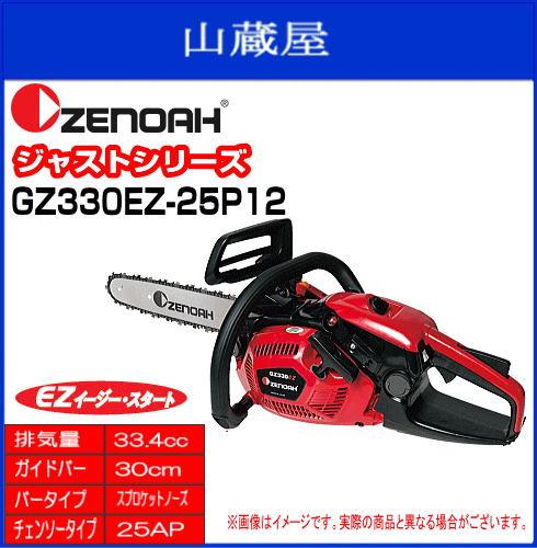 ZENOAH(ゼノア)エンジンチェンソー ジャストシリーズ GZ330EZ-25P12 (スプロケットノーズバー)ガイドバー:30cm 環境対応エンジン「ストラト・チャージド® エンジン」を搭載