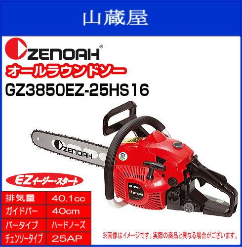 ZENOAH(ゼノア)エンジンチェンソー オールラウンドソーGZ3850EZ-25HS16 (ハードノーズバー)ガイドバー:40cm 誰でもラクラク始動でき、また横引きテンショナーでチェン張りを簡単に行うことができます