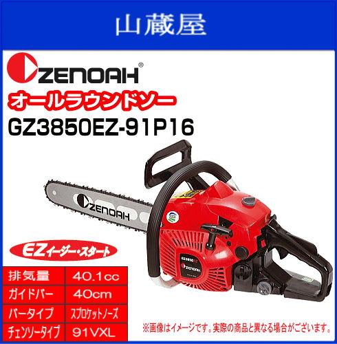 ZENOAH(ゼノア)エンジンチェンソー オールラウンドソーGZ3850EZ-91P16 (スプロケットノーズバー)ガイドバー:40cm 誰でもラクラク始動でき、また横引きテンショナーでチェン張りを簡単に行うことができます