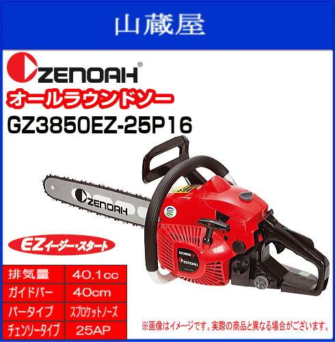 ZENOAH(ゼノア)エンジンチェンソー オールラウンドソーGZ3850EZ-25P16 (スプロケットノーズバー)ガイドバー:40cm 誰でもラクラク始動でき、また横引きテンショナーでチェン張りを簡単に行うことができます