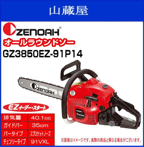 ZENOAH(ゼノア)エンジンチェンソー オールラウンドソーGZ3850EZ-91P14 (スプロケットノーズバー)ガイドバー:35cm 誰でもラクラク始動でき、また横引きテンショナーでチェン張りを簡単に行うことができます