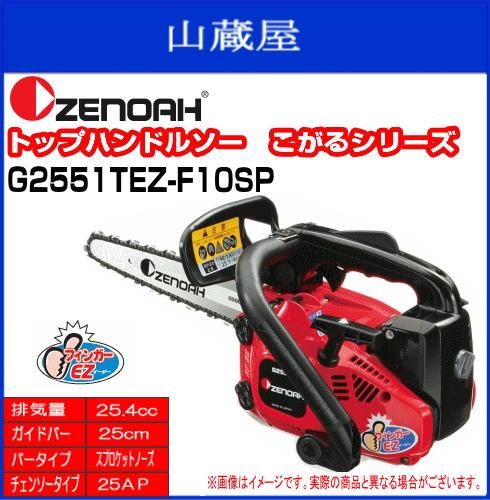 ZENOAH(ゼノア) エンジンチェンソー トップハンドルソーこがるシリーズG2551TEZ-F10SP (スプロケットノーズバー)ガイドバー:25cm●枝打プロにおすすめ!ハイパワー&大後傾ハンドルのトップハンドルソーです。