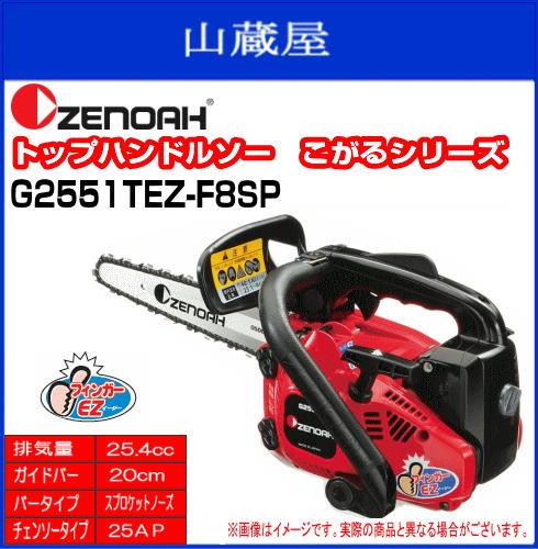 ZENOAH(ゼノア) エンジンチェンソー トップハンドルソーこがるシリーズG2551TEZ-F8SP (スプロケットノーズバー)ガイドバー:20cm●枝打プロにおすすめ!ハイパワー&大後傾ハンドルのトップハンドルソーです。